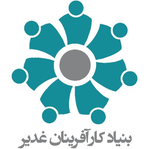 مجمع کارآفرینان غدیر